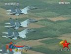 空军举行大规模实战对抗 红蓝两机群空中绞杀