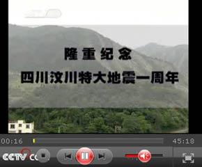 <center><font color=brown>视频</font> 胡锦涛出席纪念汶川特大地震一周年活动</center>