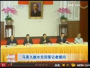 <center><strong><img src=http://news.cctv.com/Library/news20080318/css/img/video_b.gif>马英九:将调查救灾中官员疏失问题</strong></center>