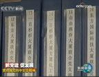 上海浦东:楼宇党支部弥补党建空白点