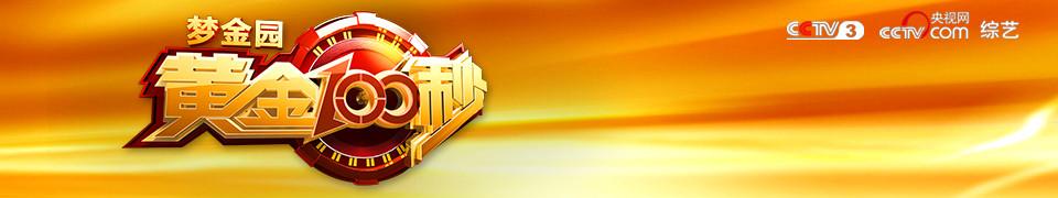 CCTV《黄金100秒》选手要求 - 歌唱家 -  歌唱家原创空间