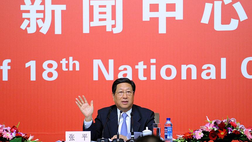 十八大第二场记者招待会 国家发改委主任张平介绍中国经济和社会发展情况