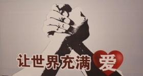 【MV视频】让世界充满爱 - 长城 - 长城的博客http://jsxhscc.