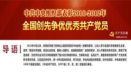 2010—2012全国创先争优优秀共产党员