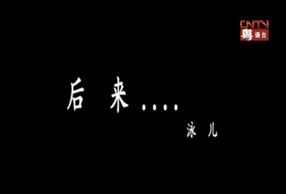 《后来》MV——泳儿