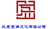 北京京商文化傳播有限公司