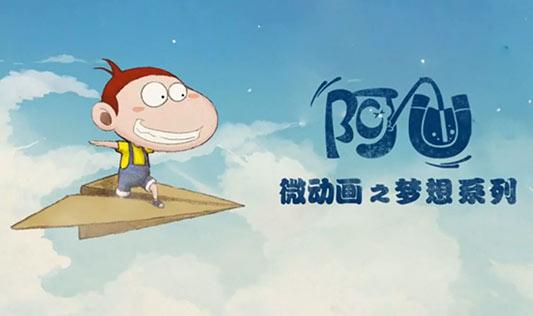 国家新闻出版广电总局动画公益短片征集活动