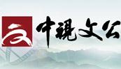 中视文公文化传媒有限公司