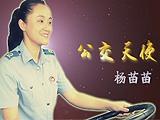 杨苗苗:公交天使