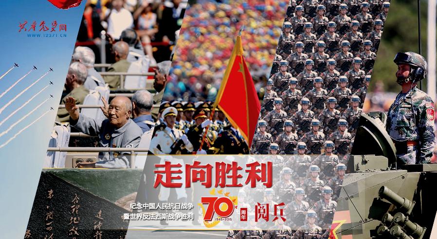 <font style=line-height:2em;color:#555>&nbsp;&nbsp;&nbsp;&nbsp;9月3日,中国人民抗日战争暨世界反法西斯战争胜利70周年阅兵仪式在北京举行。这是新中国成立以来首次以纪念中国人民抗日战争暨世界反法西斯战争胜利为主题举行阅兵。</font>
