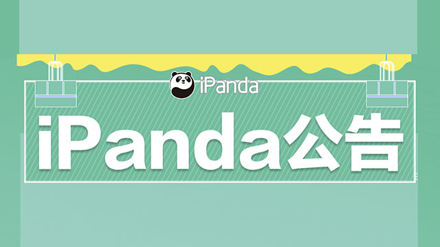 中國大熊貓保護研究中心部分熊貓基地開放