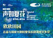 欣欣田园——吕嘉与国家大剧院管弦乐团演绎贝多芬
