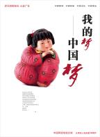 梦系列公益广告•讲文明树新风中国范儿系列