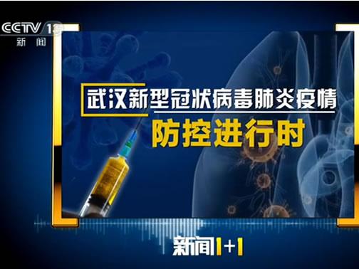 《新闻1+1》 20200115 新型冠状病毒肺炎疫情,防控进行时!