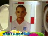 [世界杯]TOP世界杯:奥巴马乱入英格兰国家队