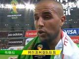 [世界杯]阿尔及利亚赢得荣誉 德国队艰难晋级