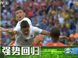 [我爱世界杯]巴西记忆:高卢雄鸡强势回归