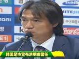 [世界杯]洪明甫留任韩国队主教练至亚洲杯