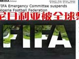 [世界杯]尼日利亚惨遭国际足联全球禁赛