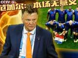 [世界杯]杰报世界杯:范加尔——季军战无意义