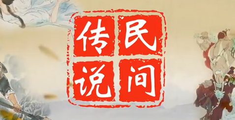 民间传说泉州篇《菜刀传奇》(2) 斗阵来讲古 2019.02.19 - 厦门卫视 00:29:53