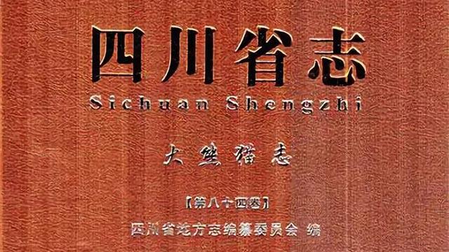 《四川省志·大熊猫志》揭秘大熊猫那些事儿