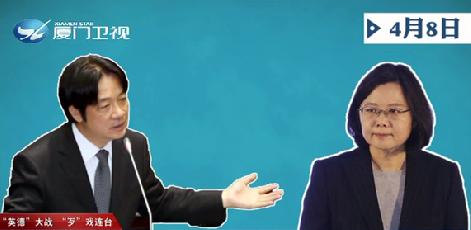 """""""英德""""大战 """"歹""""戏连台 两岸直航 2019.04.10 - 厦门卫视 00:30:00"""