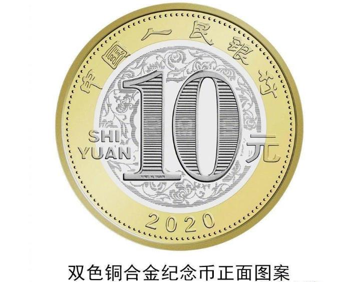 中国人民银行将陆续发行2020年贺岁纪念币一套
