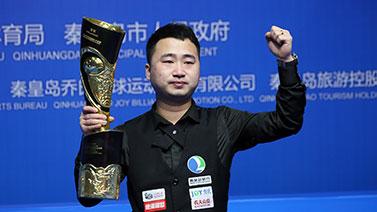 [图]点球决胜负 楚秉杰获中式台球国际大师赛冠军