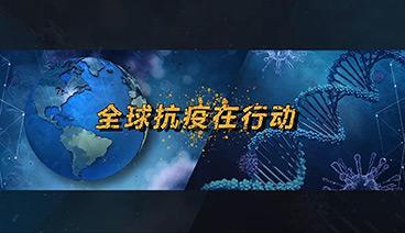 """《深度国际》 20200321 全球抗""""疫""""在行动"""