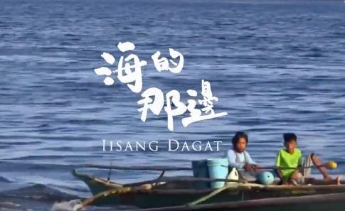 歌曲《海的那邊》| 中國駐菲律賓大使黃溪連作詞 展現中菲抗疫合作 00:04:25
