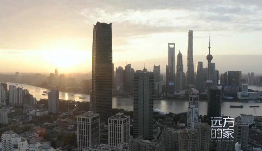 《远方的家》 20200525 长江行(95) 海纳百川大上海