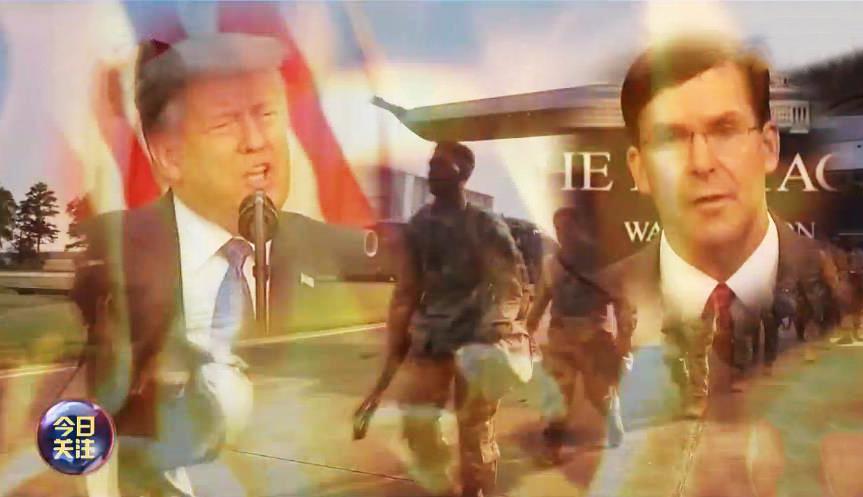 《今日关注》 20200606 军方集体唱反调 枪击案频发 美国内局势恶化?