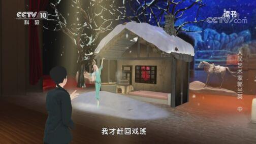 《读书》 20200722 刘红庆 《人民艺术家郭兰英》 人民艺术家郭兰英 中