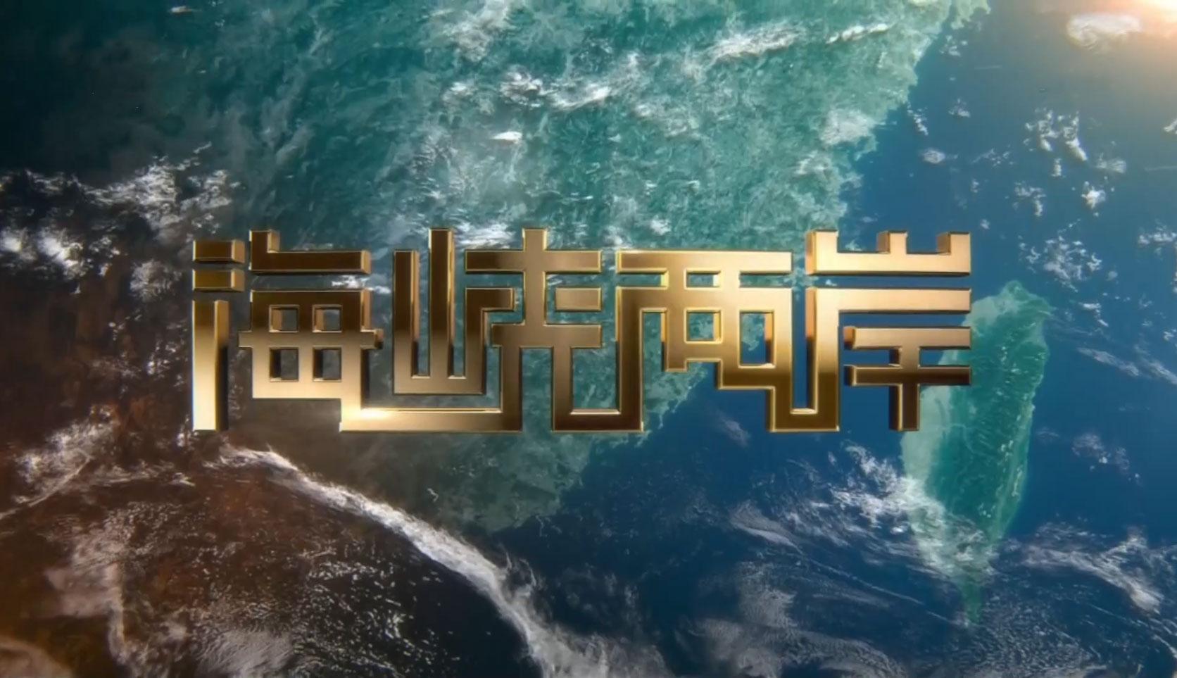 《海峡两岸》 20201004