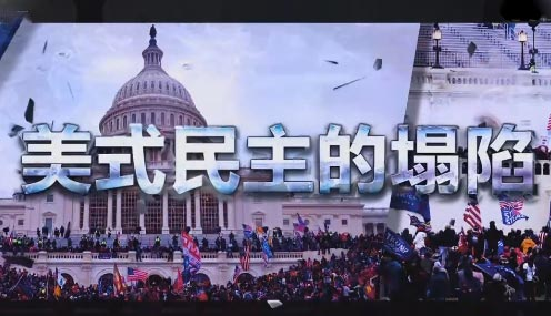 《深度国际》 20210116 美式民主的塌陷