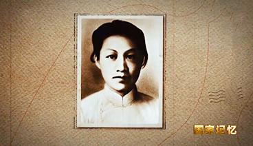 《国家记忆》 20210329 血沃中华 赵一曼