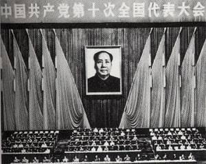 中国共产党第十次全国代表大会