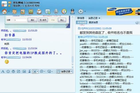 公布京东用户信息的QQ群