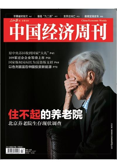 《中国经济周刊》 2012第27期
