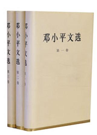 《邓小平文选》