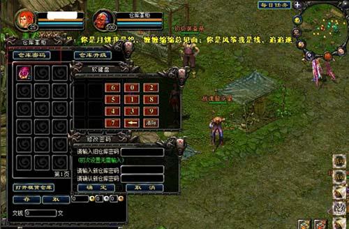 图为玩家进入游戏时的仓库密码设置界面