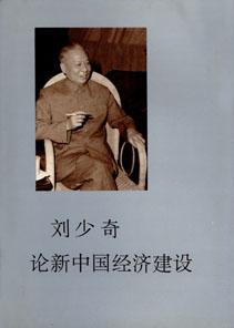 《刘少奇论新中国经济建设》