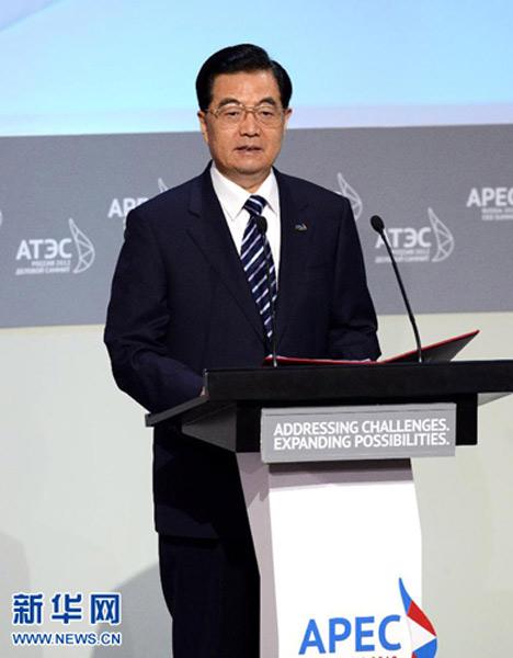 9月8日,中国国家主席胡锦涛在俄罗斯符拉迪沃斯托克出席APEC工商领导人峰会并发表主旨演讲。 新华社记者 饶爱民 摄