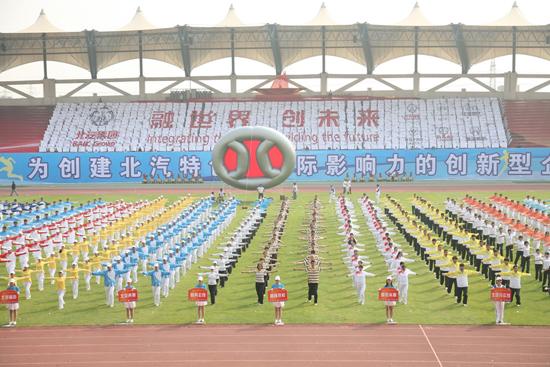 北汽召开第二届职工运动会