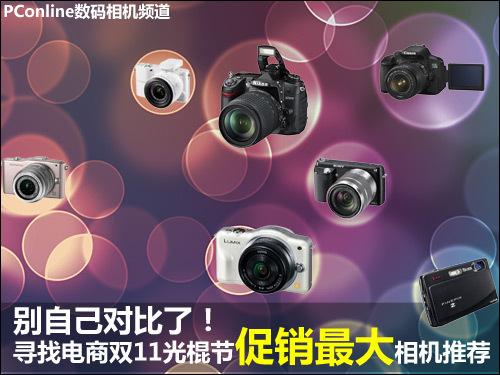 别对比了电商双十一促销力度最大相机推荐
