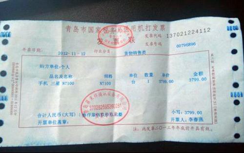 江西省南昌市张先生提供的发票
