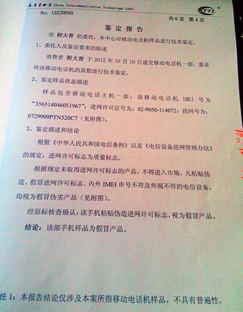 浙江消费者程先生提供的鉴定报告