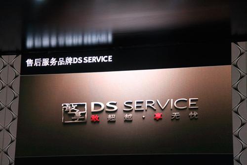 DS3敞篷版亚洲首发 DS发布服务品牌
