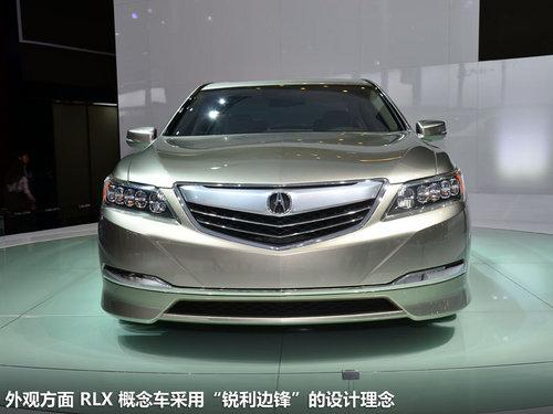 2012年广州车展 讴歌概念车RLX实拍解析